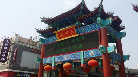 上河城小吃街