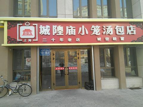 上海城隍庙小笼汤包店