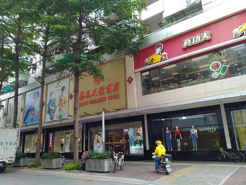 番禺友谊商店