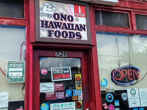 小野夏威夷食品餐厅旅游景点图片