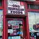 小野夏威夷食品餐厅