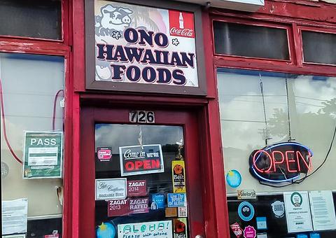 小野夏威夷食品餐厅的图片