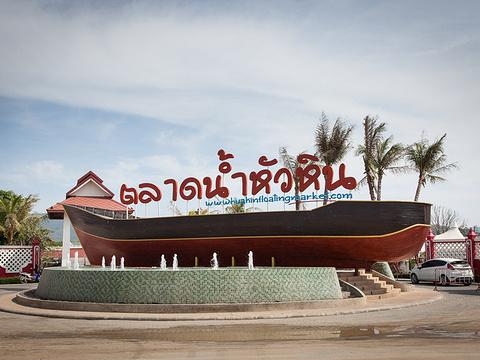 华欣水上市场旅游景点图片