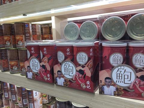 安记海味(荃丰大厦店)旅游景点图片
