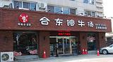 合东馆牛汤