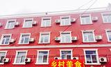 龙庆峡乡村美食鑫泽餐厅