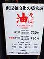 Abura Soba Tokyo Abura Gumi Main shop Hiro gumi
