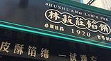 林菽莊伊豆酥(中山路一店)