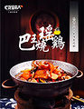 吃饭皇帝大五江天街店