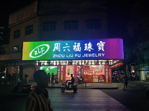 周六福珠宝(东街店)旅游景点图片