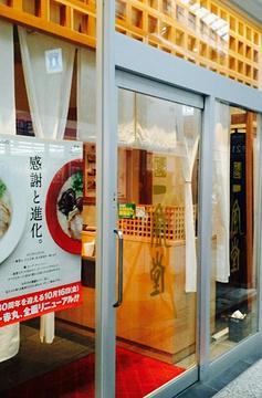 一风堂(浅草ROX・3G店)的图片