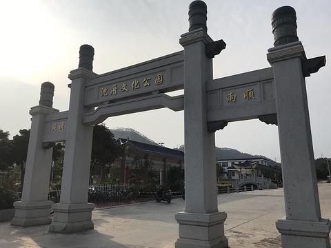 沈厝村文化公园
