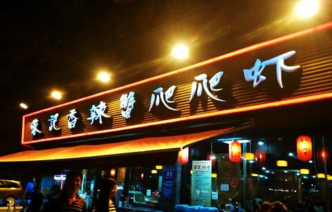 蓉记香辣蟹爬爬虾(西安中路店)