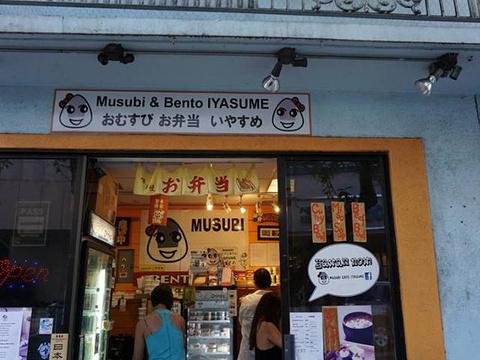 Musubi Cafe Iyasume旅游景点图片