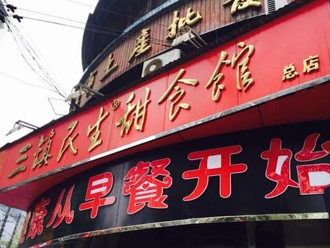 民生鲜鱼馆(合作路店)旅游景点图片