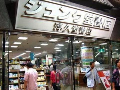 淳久堂书店旅游景点图片