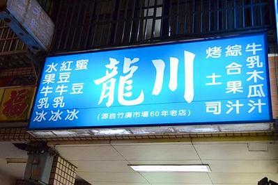 龙川冰果室