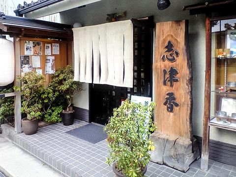 Kamameshi Shizuka