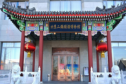 北京二锅头酒博物馆