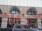 小尾羊火锅(米娜店)