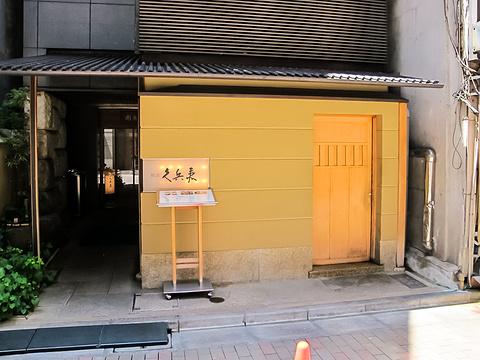 久兵卫寿司