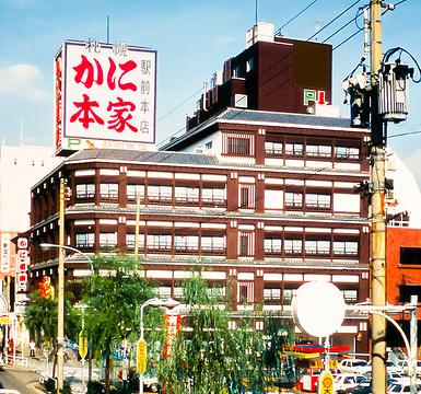 札幌蟹本家(名古屋站前店)