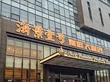 海景壹号海鲜大酒店(滨湖店)