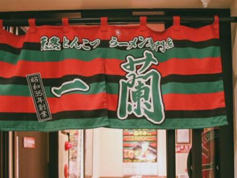 一兰(京都河原町店)旅游景点图片