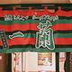 一兰(京都河原町店)