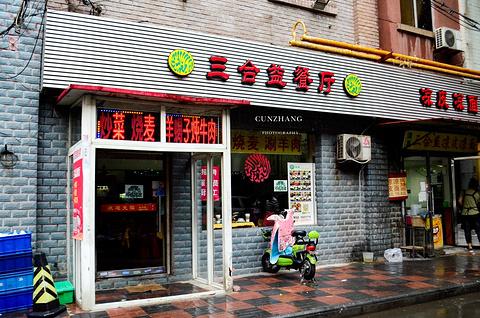 三合益餐厅