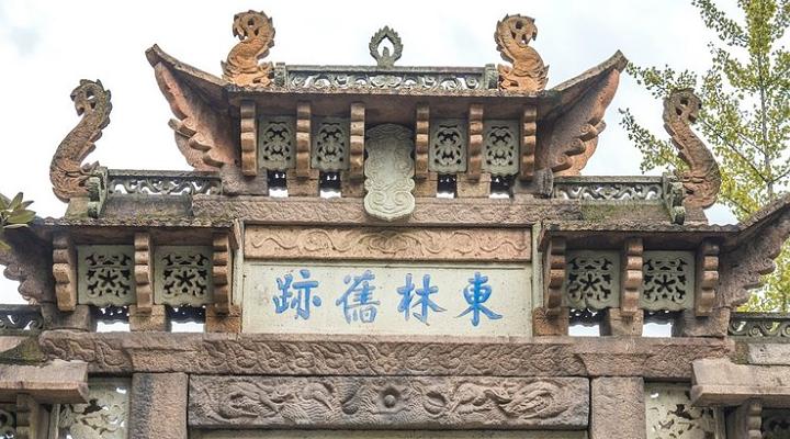 东林书院旅游图片