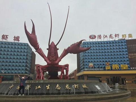 中国潜江生态龙虾城旅游景点图片