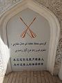 阿曼尼沙罕纪念陵墓