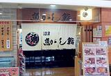 Uogashisushi Shizuokaparushie Rokkaiten
