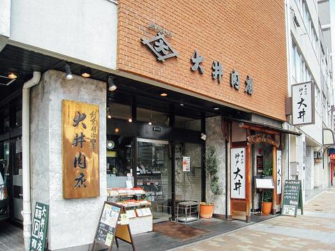 Oi Meat Restaurant