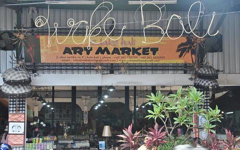 库塔艺术市场