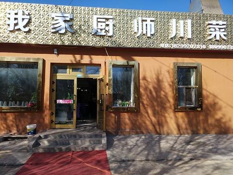 特克斯县我家厨师川菜馆旅游景点图片