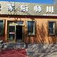 特克斯县我家厨师川菜馆