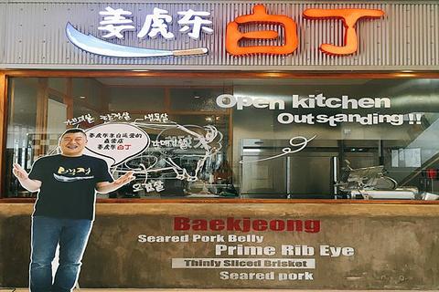 姜虎东白丁烤肉店(春熙路)
