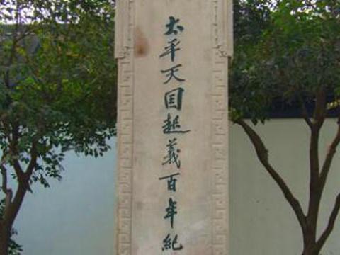太平天国起义百年纪念碑旅游景点图片
