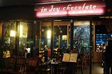 in Joy chocolate巧克力音乐人文馆