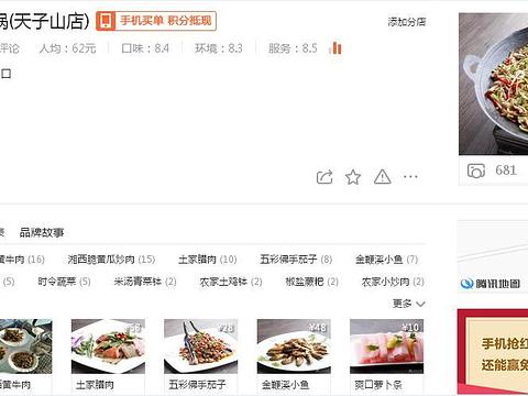 界上人家三下锅(天子山丁香榕店)旅游景点图片