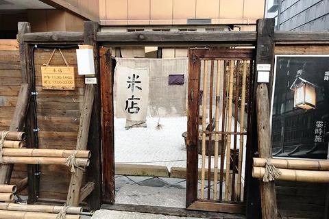 米店(街道口店)