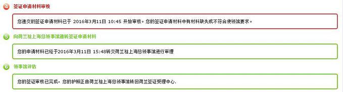 五、上海递签过程图片