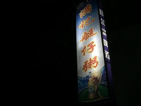 满记艇仔粥(芳村店)旅游景点图片