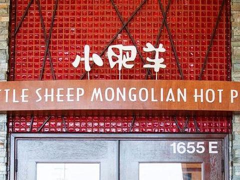 小肥羊(Hacienda Heights店)旅游景点图片