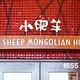 小肥羊(Hacienda Heights店)