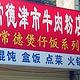常德津市牛肉粉店(麓山南路店)