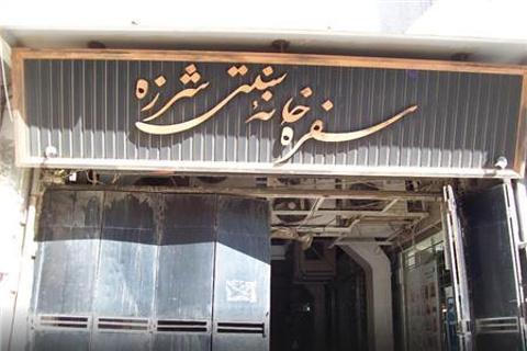 Sharzah Restaurant