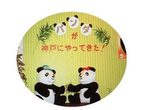 神户市立王子动物园旅游景点图片